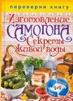Книга о самогоноварении и виноделии